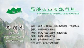 雁荡山山河旅行社
