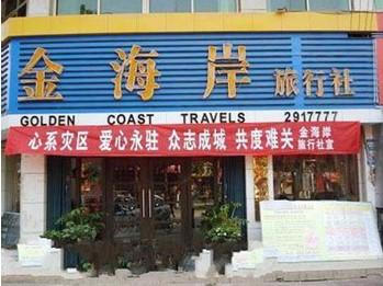 金海岸旅行社