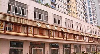 宝岛养生馆庆丰公寓店