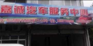 嘉诚汽车维修中心(授权服务点)