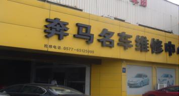 瑞安市奔马轿车维修有限公司(授权服务点)
