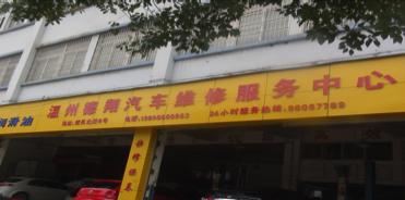温州德翔汽车维修服务中心(授权服务点)