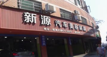 温州新源汽车修理(授权服务点)