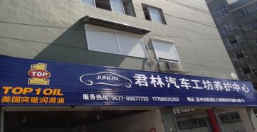 君林汽车工坊养护中心(授权服务点)