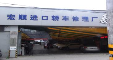 温州市鹿城宏顺进口轿车修理厂(授权服务点)