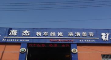 温州海杰名车维修(授权服务点)