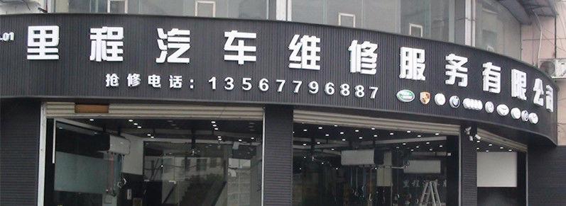 温州里程汽车服务有限公司(授权服务点)