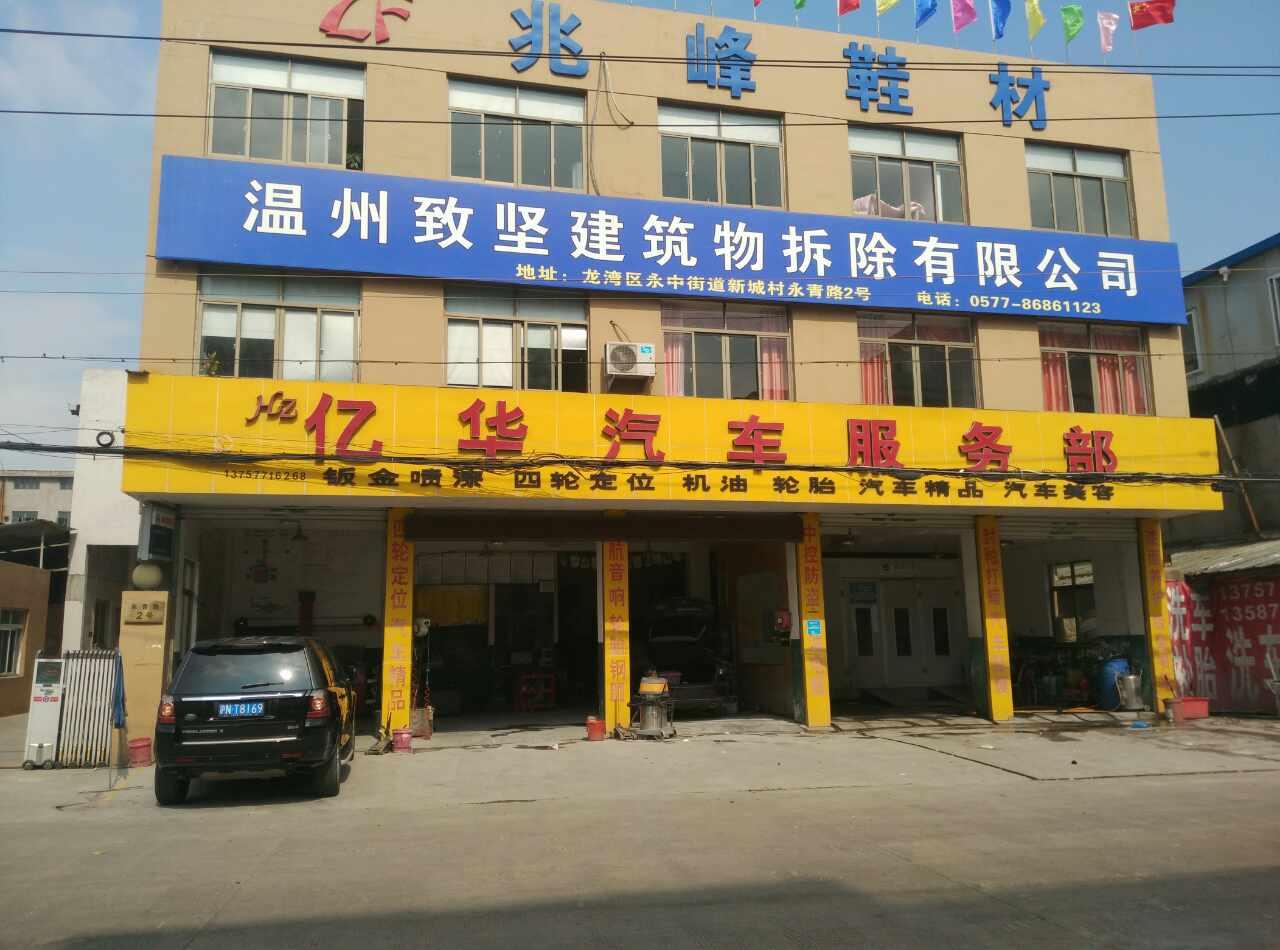 亿华汽车服务部(授权服务点)