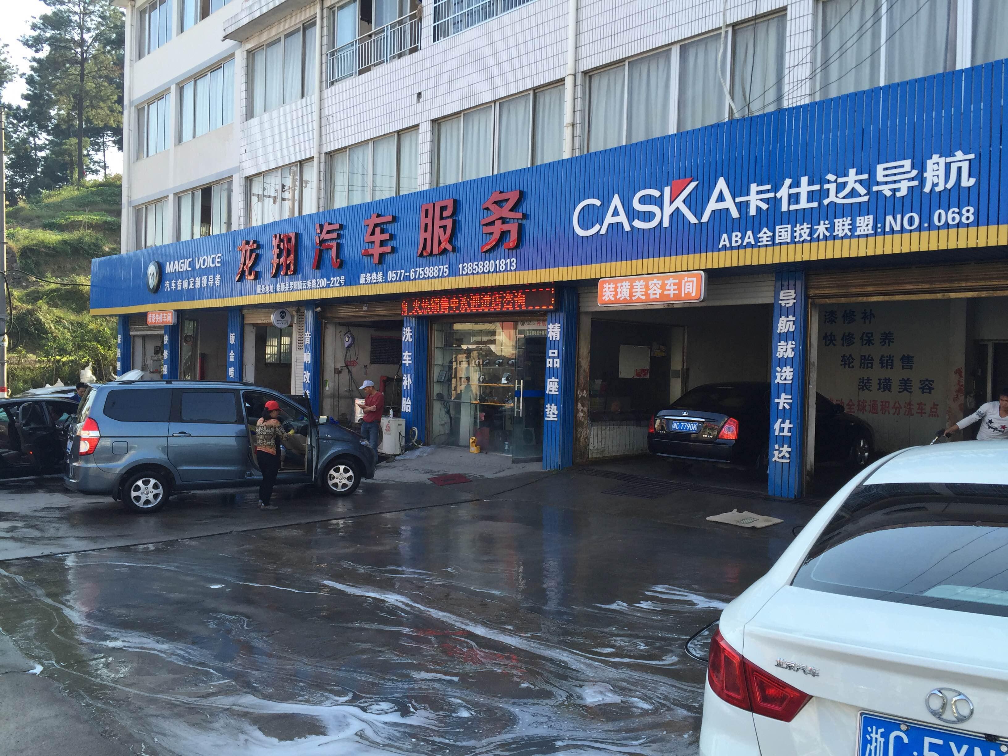 龙翔汽车服务部(授权服务点)