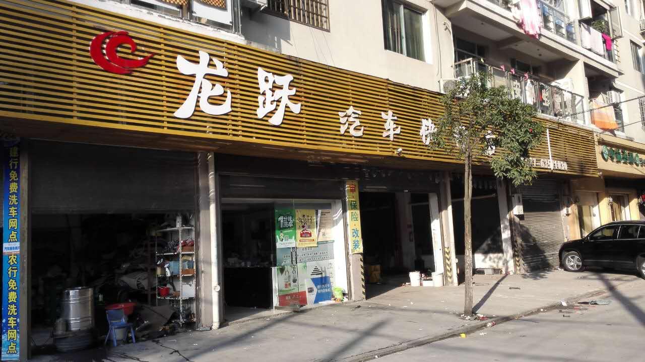 龙跃汽车美容中心(授权服务点)