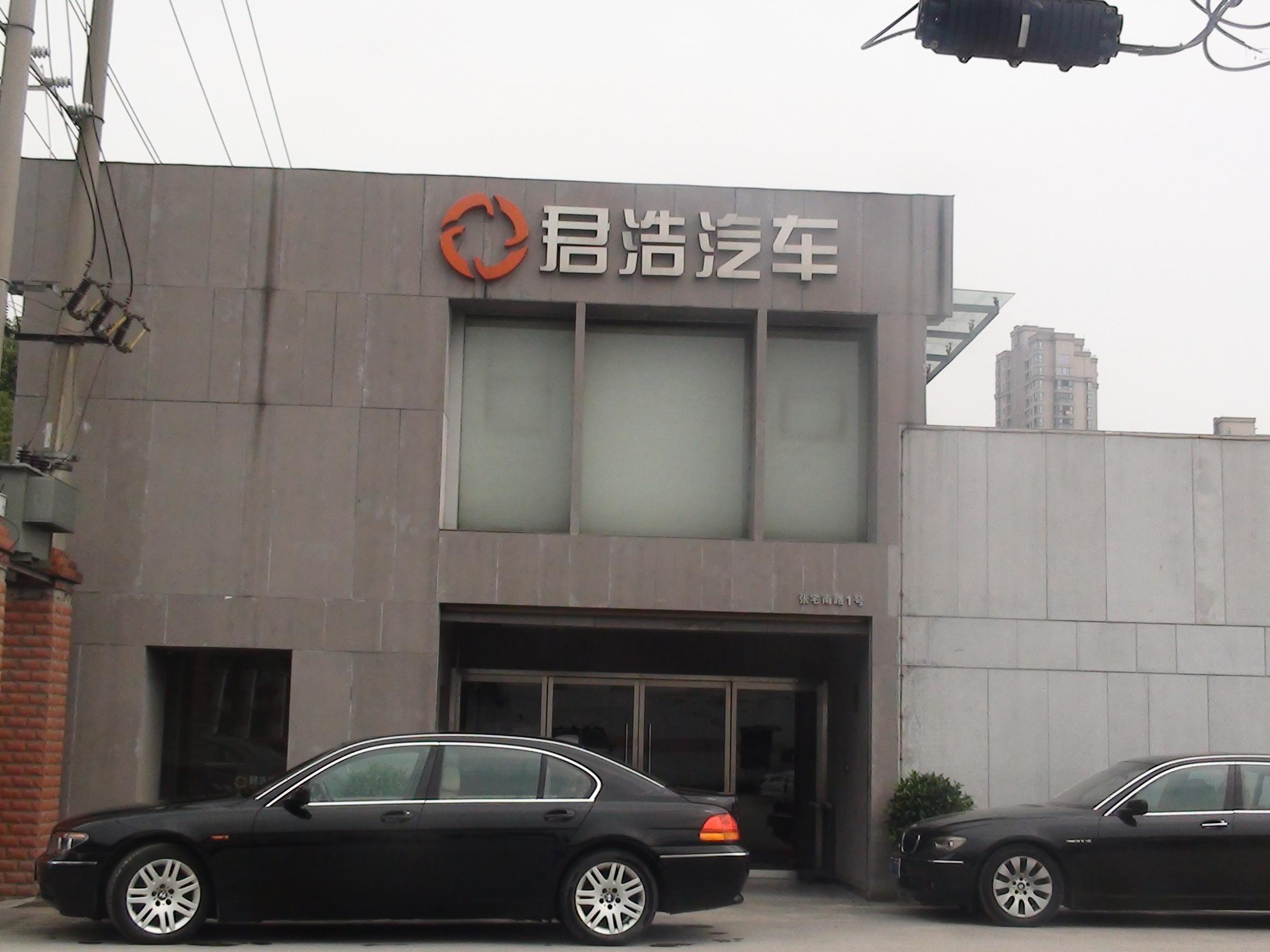 君浩汽车品牌专修连锁机构(授权服务点)