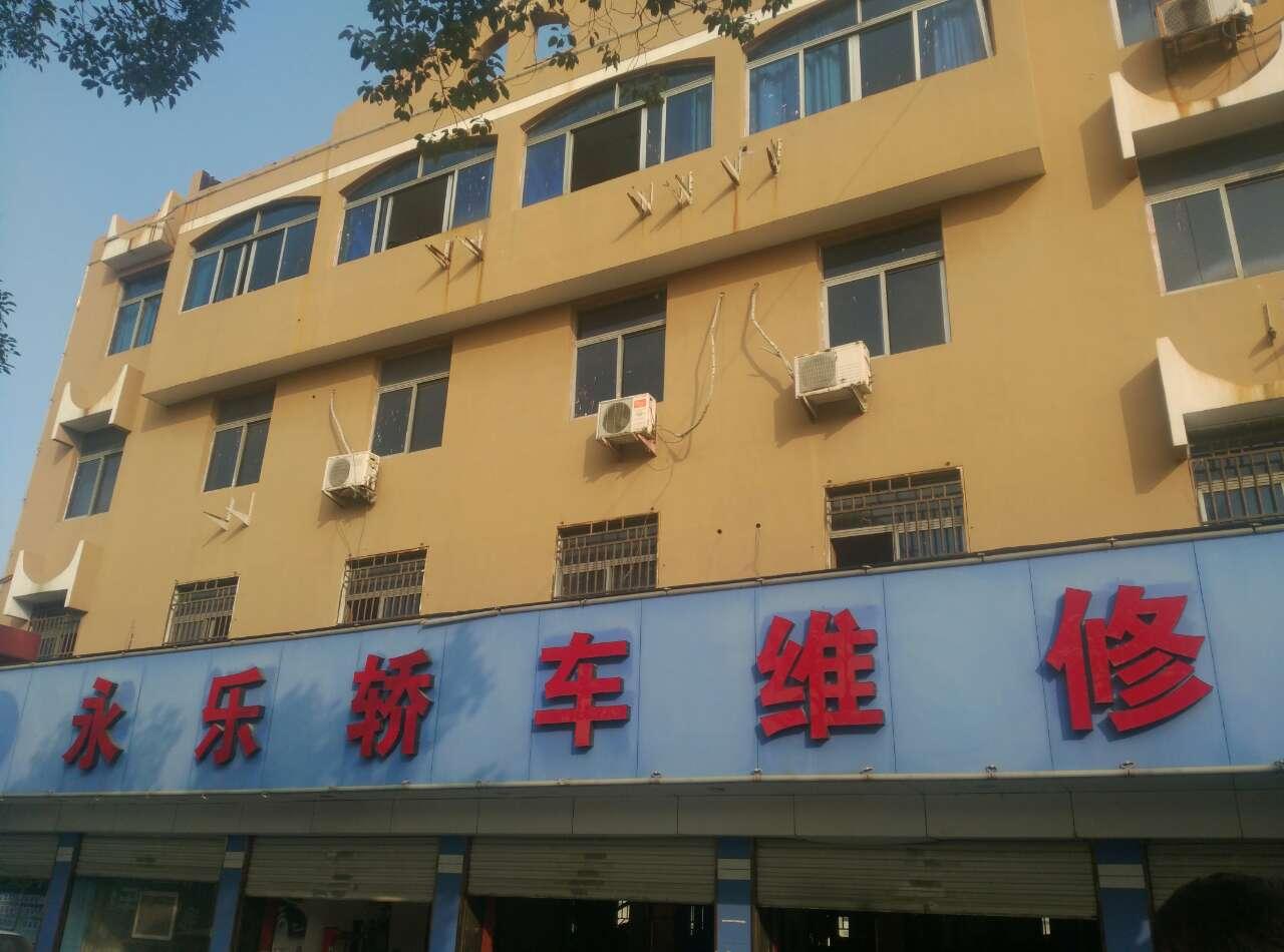 温州市永乐轿车维修中心(授权服务点)