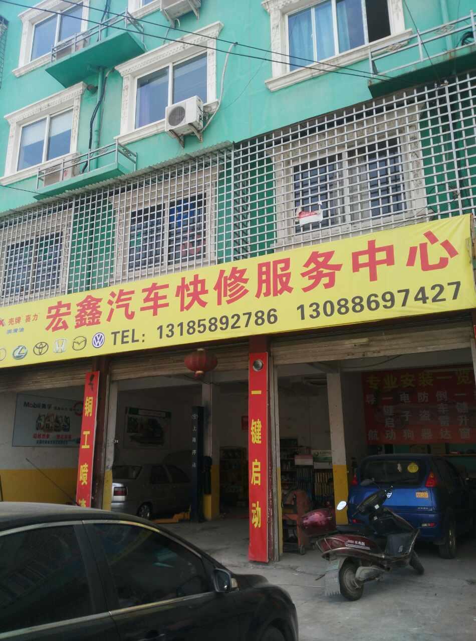 宏鑫汽车服务中心(授权服务点)