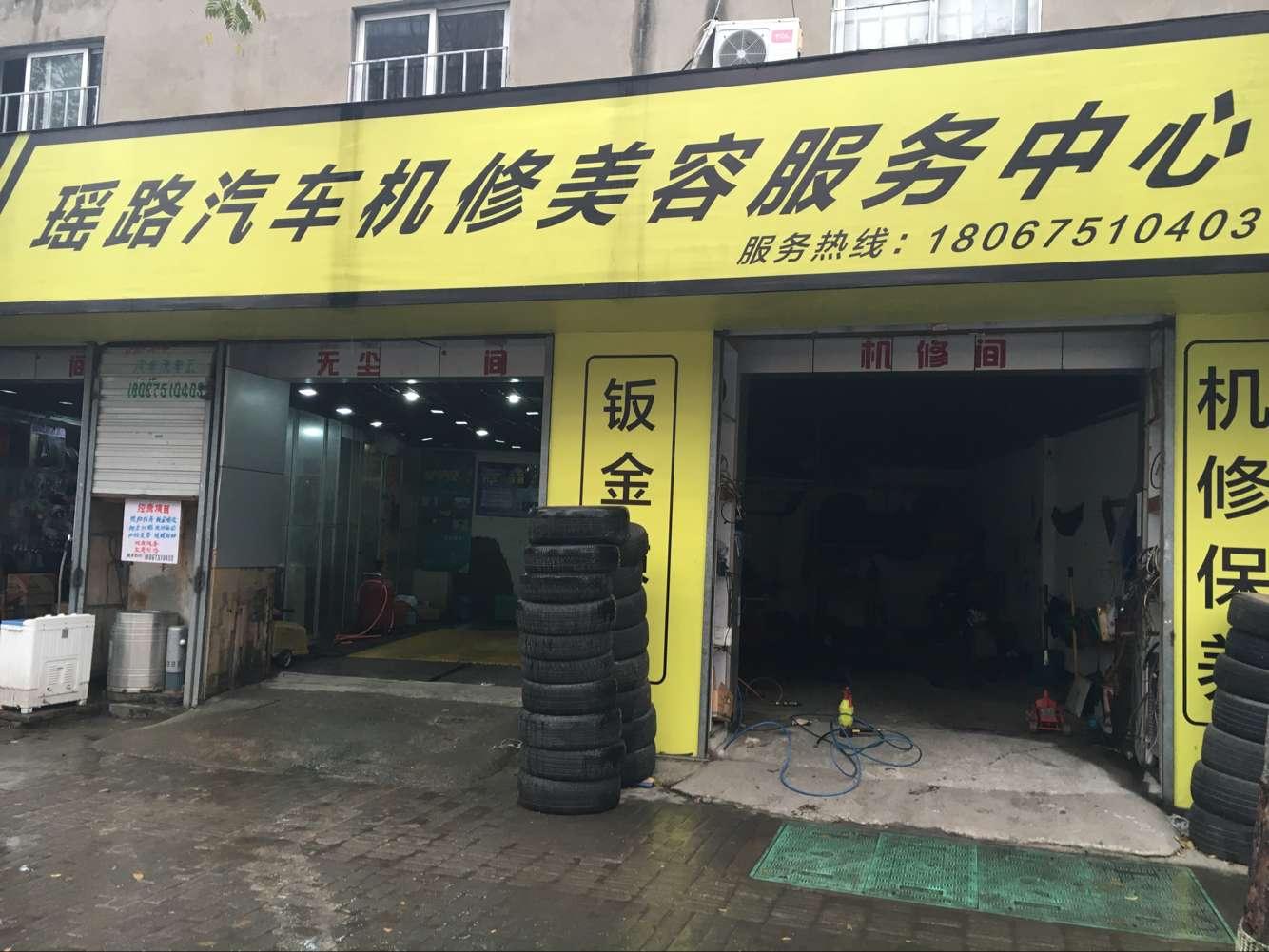 江东瑶路汽车美容中心(宁波授权服务点)