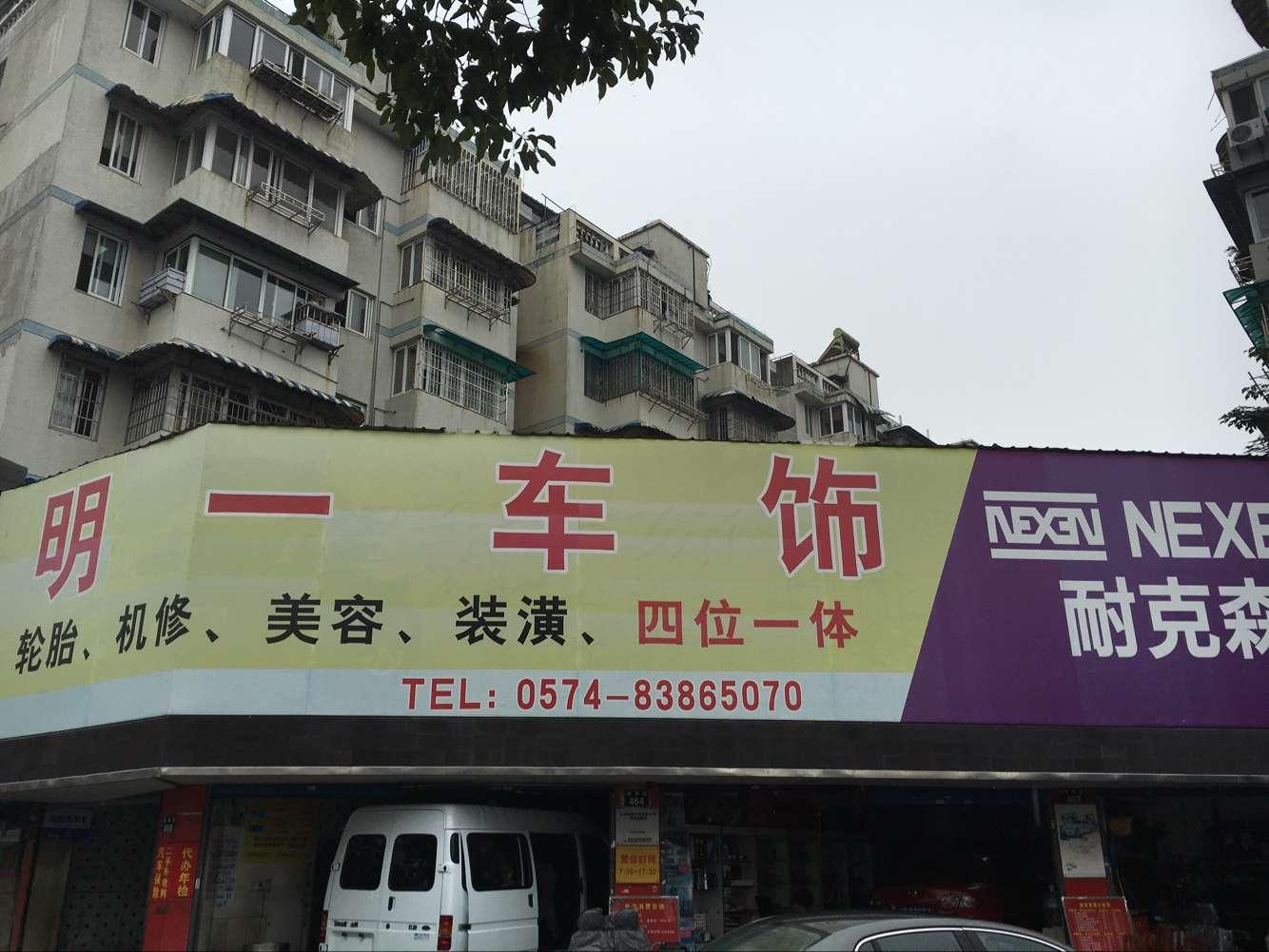 江东明一车饰服务部(宁波授权服务点)