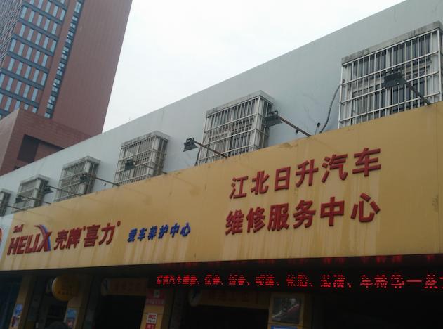江北日升汽车维修服务中心(宁波授权服务点)