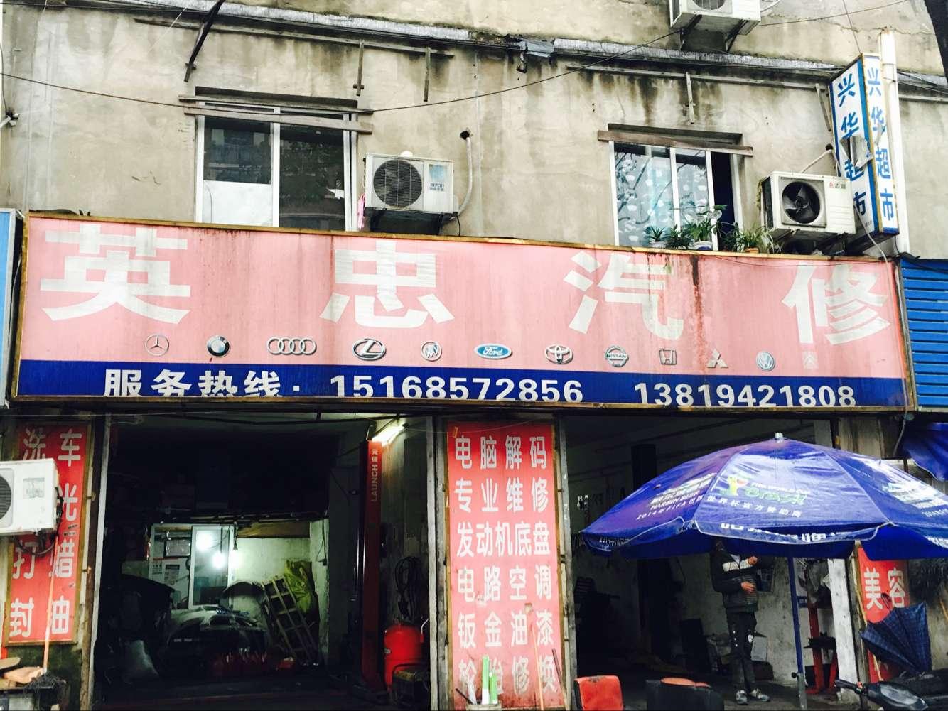 江东英忠汽修连锁1号店(宁波授权服务点)