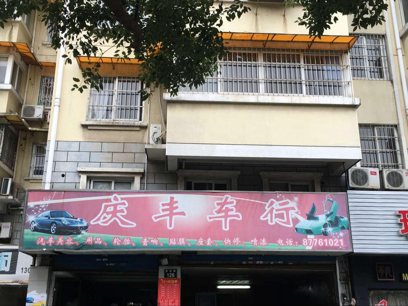 江东庆丰车行(宁波授权服务点)