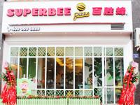 百胜蜂比萨-新田园店