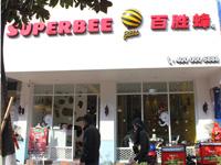 百胜蜂比萨-龙港店