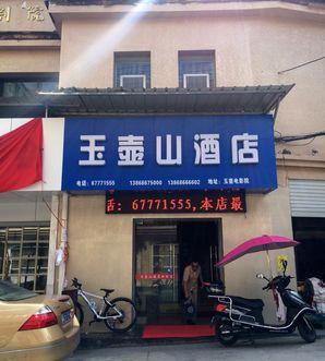 玉壶山酒店