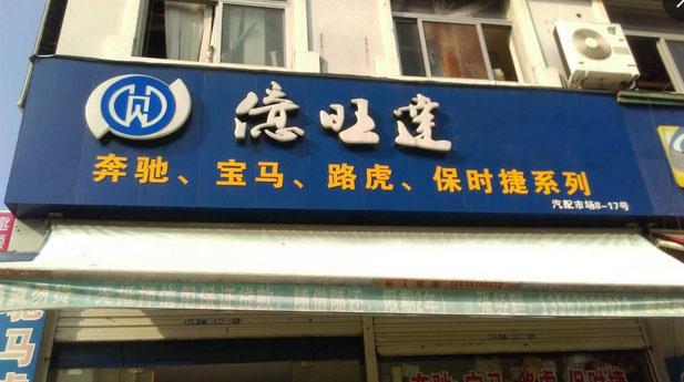 亿旺达汽修(授权服务点)