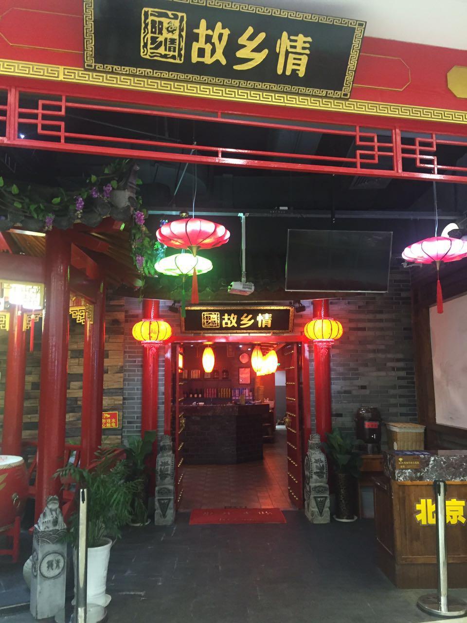 故乡情北京烤鸭宁海店