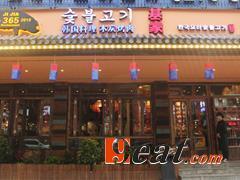 基家日韩烤肉料理平阳店