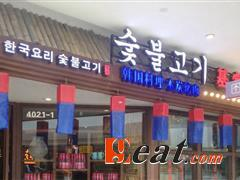 基家日韩烤肉料理柳市店