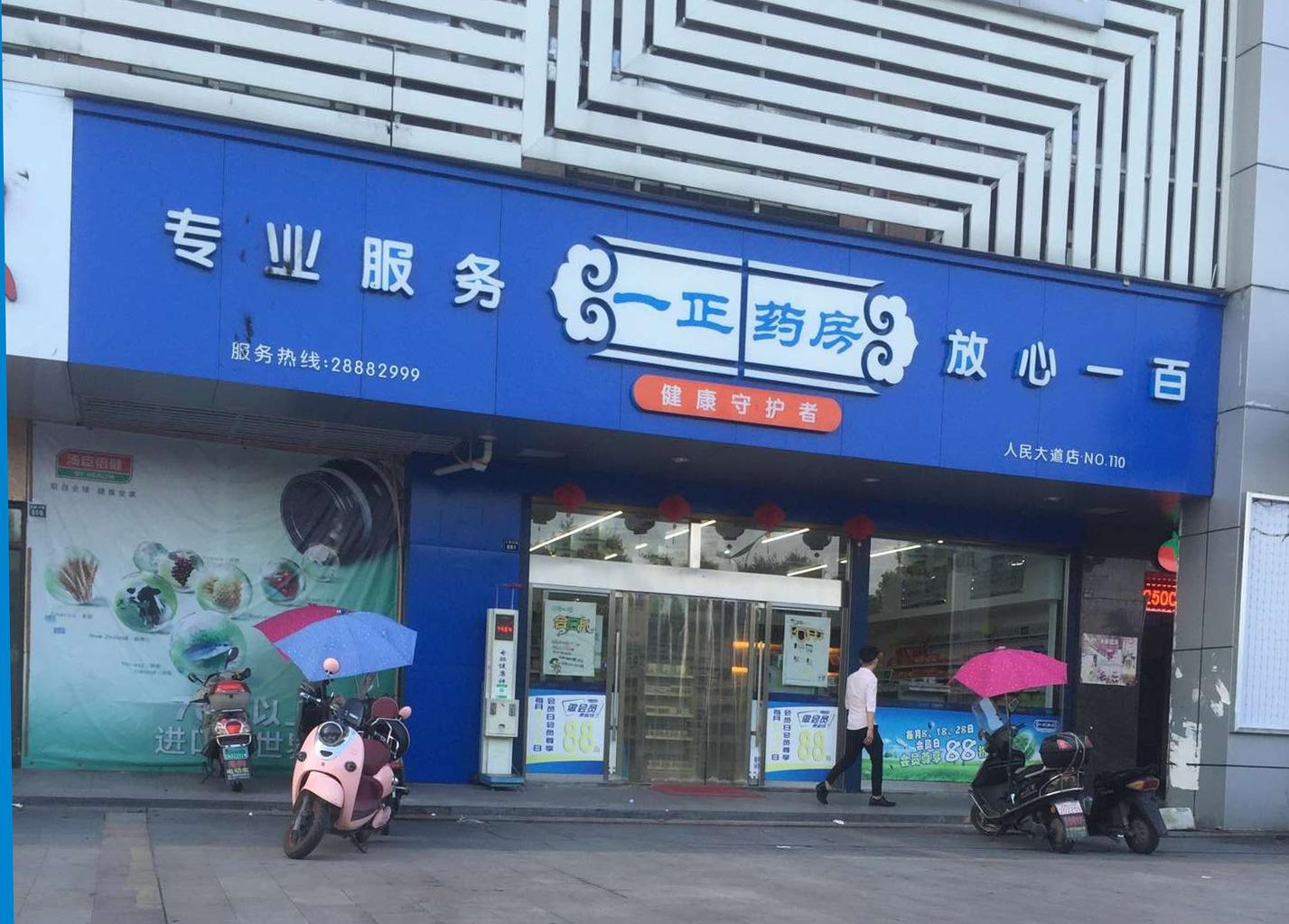 温州一正药房人民大道店