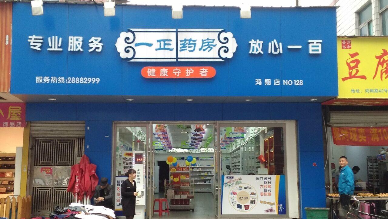 温州一正药房鸿翔店