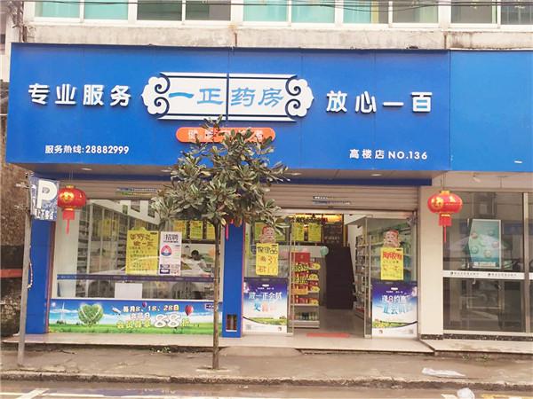 温州一正药房高楼店
