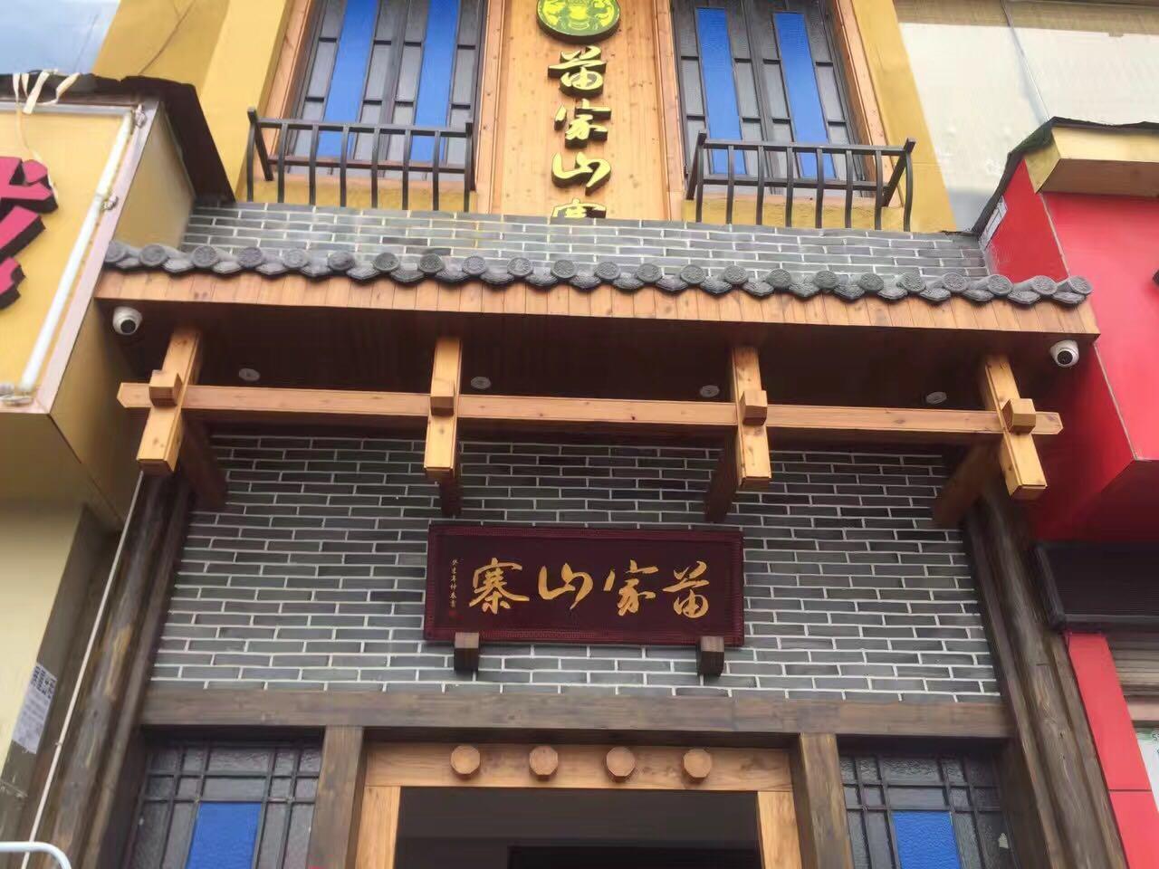 苗家山寨滨海店