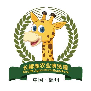 长脖鹿农业博览园
