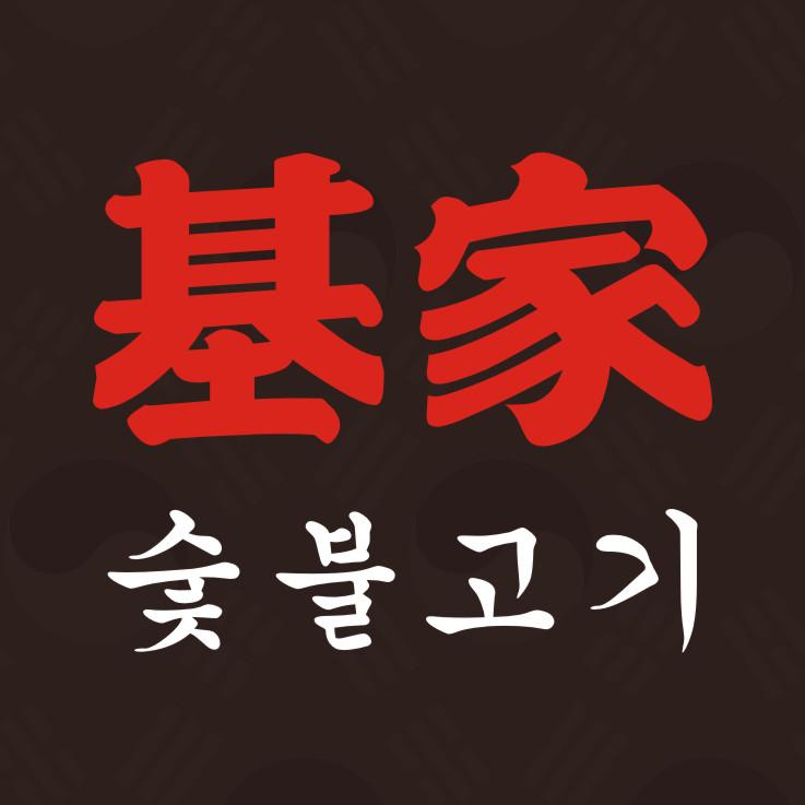 基家日韩烤肉料理塘下店