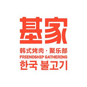 基家日韩烤肉料理虹桥二店